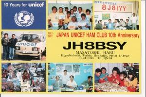 JH8BSY Front